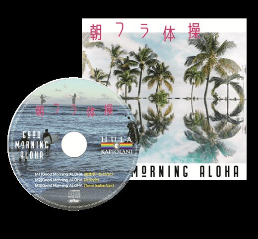 朝フラ体操オリジナルCD